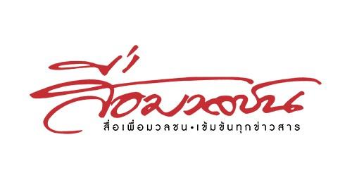 หนังสือพิมพ์สื่อมวลชน | SuemuanchonNews